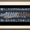 購入したはずのKindle本が表示されない!?Amazonサポートに問い合わせで解決可能。誤って削除してしまった場合でも大丈夫!