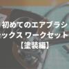 【ガンプラ初心者】祝エアブラシデビュー!!「エアテックス ワークセットMETEO(メテオ)」を導入してみた!!【塗装編】