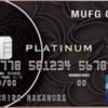 MUFGプラチナカード(ビジネスって何なのさ・・・)