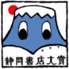 【発表】第6回ブロンズ新社書店大賞!