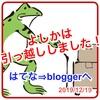 『ブログ日記は引っ越ししました⇒』2019/12/19