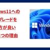 Windows11へのアップグレードを待った方が良いと思う3つの理由