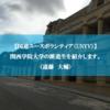 【国連ユースボランティア(UNYV)】関西学院大学の派遣生を紹介します。(遠藤 大輔)
