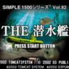 PS1「SIMPLE1500 THE 潜水艦」レビュー!魚雷祭りと地獄の二週目!