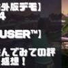 【海外版デモ】PS4【FUSER™】を遊んでみての評価と感想!