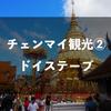 チェンマイ旅行記②ドイステープ寺院