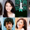 相葉雅紀主演、月9『貴族探偵』は脇が凄い〜フジテレビ起死回生なるか