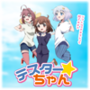 【April fool】TVアメニ「テスターちゃん」公式サイトオープン!