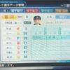 309.オリジナル 宮川康市選手(パワプロ2019)