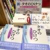 ランキング 1位!廣文館広島駅ビル店にて「新・タオのひけつ」