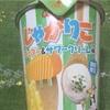 #199 カルビー じゃがりこ チェダー&サワークリーム味