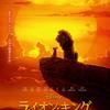 映画『ライオンキング』(映画28本目)