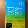 【書評】アフターデジタル 藤井保文 尾原和啓 日経BP