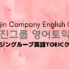 【韓国映画】サムジングループ英語TOEICクラス(삼진그룹 영어토익반) レビュー
