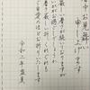 美文字をまた練習してみる  22日目