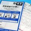 国勢調査の「かたり」にご注意、オンラインがおすすめ!