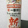 キリンビール 新一番搾りを飲んでみた【味の評価】