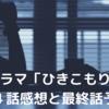 NHKドラマ「ひきこもり先生」第4話感想と最終話予告