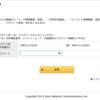 格安SIM 月間使用料500MBまで無料で利用できる 0-SIM(ゼロシム)管理画面のログインパスワード確認方法