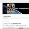 【気になる!】Suhr Discovery Delay