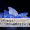 【オーストラリア留学】オーストラリア英語の特徴や訛りなどをご紹介!