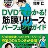 【健康】理学療法士オススメの「筋膜リリース」で腰痛を改善!