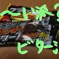 【比較】ブラックサンダーに甘さ控えめビター登場!味、カロリー、食べ比べ!