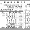 日本サムスン株式会社 第44期決算公告