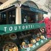 【キャピタル東洋亭本店と京都府立植物園】京都で100年以上の歴史ある老舗洋食レストランでハンバーグを食べたい❣️