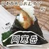 日本百名山おむすび #4「阿寒岳」