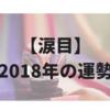 【涙目】2018年の運勢
