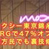 【SPG】BRG47%オフ!モクシー東京錦糸町・地方民のマリオットプラチナ修行の裏技公開
