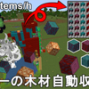 【マイクラ1.17】 簡単&超高効率!ネザーの木材自動収穫機の作り方 解説!歪んだ幹、真紅の幹、シュルームライトetc - Minecraft Nether Stem Farm【マインクラフト/ゆっくり実況/JE】