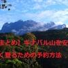 【2018年最新版】予約から費用まで、キナバル登山の準備を徹底解説
