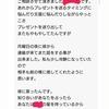 【メール鑑定】開運の御報告♪