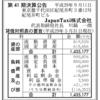 JapanTaxi株式会社 第4期決算公告 / 日本交通とJapanTaxiって何が違うの?