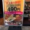 【やよい軒】『期間限定の衝撃価格!味噌かつ煮定食』の件