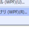 WPF - XAML ほかの覚書
