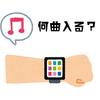 AppleWatchに何曲くらい音楽をダウンロードできるか試してみた