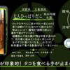 【火曜日の辛口一杯】大入ひっぱりだこ 純米吟醸生酒【FUKA🍶YO-I】