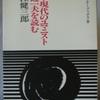 大江健三郎「渡辺一夫を読む」(岩波書店)
