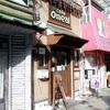 阪東橋「Cafe Omeal(カフェ オミール)」