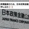 アプラス審査落ちから、太陽光発電の融資を日本政策金融公庫に申し込む