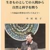 お待たせしました。中村桂子さんのブックレット完成。