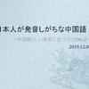 「中国語発音について語る会 第3弾」イベント開催報告 (「ビデオ視聴」追加募集承ります)