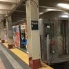 ニューヨークの地下鉄の乗り方・アンリミテッドメトロカードの取り扱い注意!の実体験(2019年1月追記)