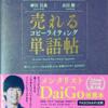 【この1冊のおかげで1万円以上稼げました】ブログに悩んでいる方に『売れるコピーライティング単語帖』をおススメする理由とは