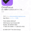 Omni Focus3(テスト版)が来た