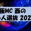 【戦極】戦極MC 西の16人選抜 2020の生観戦の感想と結果
