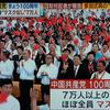 中国共産党が100周年式典
